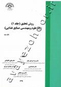 روش تحقیق (جلد اول) (در علوم و مهندسی صنایع غذائی)