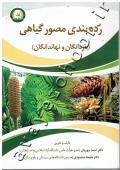 رده بندی مصور گیاهی (بازدانگان و نهاندانگان)