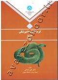 کرم شناسی دامپزشکی (جلد اول) ترماتودها