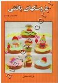 عروسکهای بافتنی (جلد بیست و دوم)