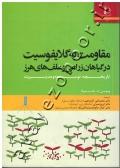مقاومت به گلایفوسیت در گیاهان زراعی و علف های هرز