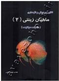 تکثیر، پرورش و نگهداری ماهیان زینتی (2) (خانواده سیکلیده)