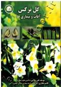 گل نرگس (آفات و بیماری ها)