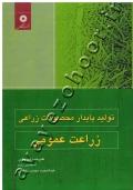 تولید پایدار محصولات زراعی ( زراعت عمومی )