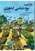 ژرف نگری در بوم شناسی کشاورزی