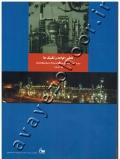 تقطیر: قواعد و تکنیک ها (همراه با CD)