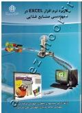 کاربرد نرم افزار EXCEL در مهندسی صنایع غذایی