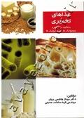 غذاهای تخمیری (با تاکید بر عملکرد پروبیوتیک ها و پری بیوتیک ها)