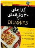 غذاهای 30 دقیقه ای (for dummies)