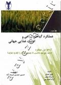 عملکرد گیاهان زراعی و امنیت غذایی جهانی (جلد دوم)