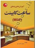 آموزش علمی و عملی ساخت کابینت (MDF)