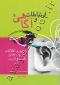 ارتباطات و آگاهی (جلد دوم : بازپروری اطلاعات و تجزیه و تحلیل یک موج خبری)