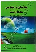 مقدمه ای بر مهندسی محیط زیست (دوره دو جلدی)