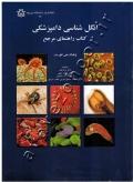 کتاب راهنمای جامع انگل شناسی دامپزشکی