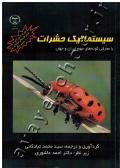 سیستماتیک حشرات (با معرفی گونه های مهم ایران و جهان)