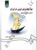 بودجه ریزی نوین در ایران (اصول، مراحل و روشها)