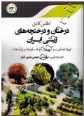 اطلس کامل درختان و درختچه های زینتی ایران (ویژه فضای سبز شهری، باغ ها، بلوارها و پارک ها)
