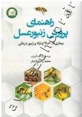 راهنمای پرورش زنبورعسل (جلد دوم: بیماری ها، اصلاح نژاد و زنبوردرمانی)