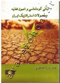 مبانی کودشناسی و اصول تغذیه محصولات استراژیک ایران