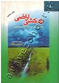 زه کشی اراضی (طرح و برنامه ریزی سیستم های زهکشی در کشاورزی)