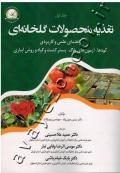 تغذیه محصولات گلخانه ای (جلد اول: راهنمای علمی و کاربردی کودها، آزمون های خاک، بستر کشت و گیاه و روش آبیاری)