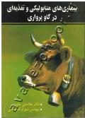 بیماری های متابولیکی و تغذیه ای در گاو پرواری