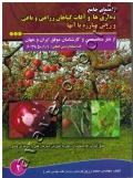 راهنمای جامع بیماری ها و آفات گیاهان زراعی و باغی و روش مبارزه با آنها