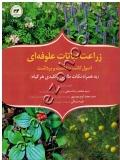 زراعت نباتات علوفه ای (اصول کاشت، داشت و برداشت) به همراه نکات طلایی و کلیدی هر گیاه