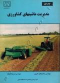 مدیریت ماشینهای کشاورزی