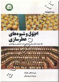 اصول و شیوه های عطرسازی (جلد دوم: عطر برای مواد شوینده، آرایشی و بهداشتی)