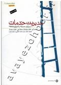 مدیریت خدمات (جلد دوم: استراتژی، عملیات و تکنولوژی اطلاعات)