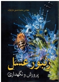 پرورش و نگهداری زنبورعسل