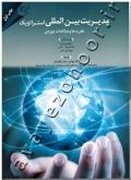 مدیریت بین المللی استراتژیک (نظریه ها و مطالعات موردی)