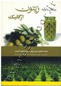 پرورش و تولید زیتون ارگانیک