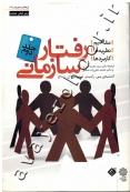 رفتار سازمانی (مفاهیم، نظریه ها و کاربردها) جلد دوم