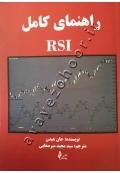 راهنمای کامل RSI
