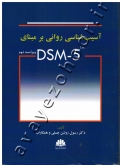 آسیب شناسی روانی بر مبنای DSM-5