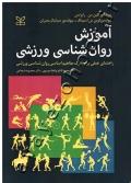 آموزش روان شناسی ورزشی (راهنمای عملی برای درک مفاهیم اساسی روان شناسی ورزشی)