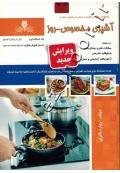 مجموعه سوالات نظری و عملی ارزشیابی مهارت آشپزی مخصوص _ روز