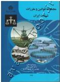 مجموعه قوانین و مقررات شیلات ایران