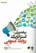 برنامه ریزی استراتژیک (روابط عمومی)