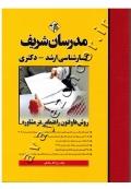 روش ها و فنون راهنمایی در مشاوره (کارشناسی ارشد - دکتری)