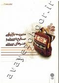 مدیریت بازاریابی صنایع دستی و هنرهای دستی