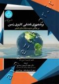 برنامه ریزی فضایی کاربری زمین ( توانایی مدیریت پایدار منابع طبیعی )
