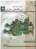 نیروگاههای حرارتی (جلد دوم)