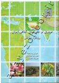 مروری بر جغرافیای گیاهی ایران (رویکرد حفاظتی)