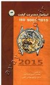 استاندارد مدیریت کیفیت ISO 9001-2015