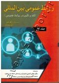 روابط عمومی بین المللی (جلد اول)