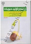 زراعت و تولید حبوبات در ایران ( ویرایش جدید حبوبات در ایران )