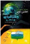 معرفی و ارزیابی اطلس های جغرافیای فارسی براساس معیارهای استاندارد